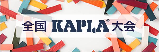 カプラ大会