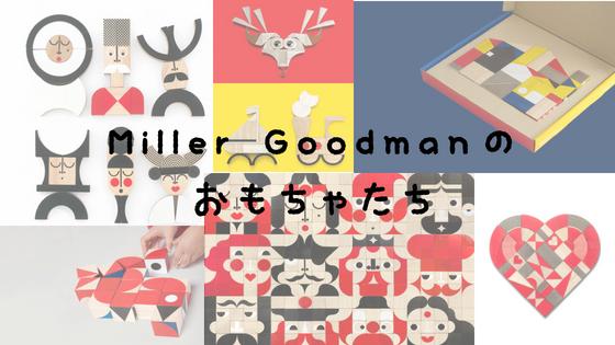 Miller GoodmanのデザインToy