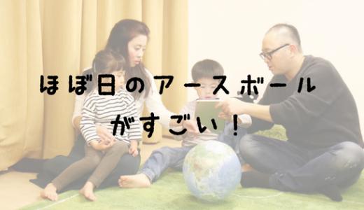 グッドデザイン賞受賞!!ほぼ日のアースボール(地球儀)がデジタル駆使されてすごい!