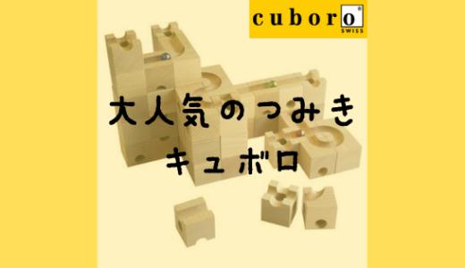藤井七段が子供の頃に使っていたcuboro(キュボロ)とはどんなおもちゃ?種類と価格は?